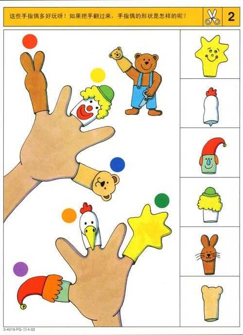 适合幼儿的手指偶游戏 163育儿网
