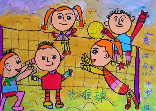 沙滩排球比赛 儿童彩笔画作品