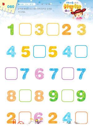 幼儿园大班数学教案:简单规律