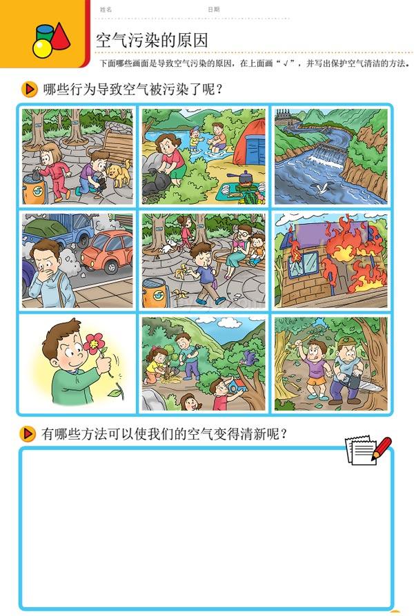 幼儿园大班科学教案:了解空气是什么 活动目标 1、感知空气的存在,掌握空气的特征及作用。 2、让幼儿初步了解空气污染的情况及其危害性。 3、培养幼儿关心和保护环境的意识。 活动准备 1、器材:杯子、手帕、大玻璃缸、蜡烛、尼龙袋子、气球、打火机、水。 2、课件-空气污染 趣味练习 空气污染的原因  趣味练习 如果没有空气  活动过程 一、感知空气的存在及其特性 1、小朋友,今天老师要和你们玩个变魔术的游戏。(教师示范)。 2、将手帕团塞入玻璃杯杯底。杯子里有什么?杯里除了手帕还有别的东西吗? 猜一猜:如果把