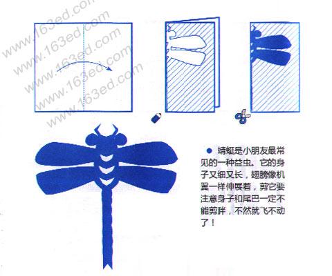 儿童手工剪纸:蜻蜓