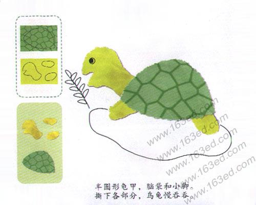 儿童手工撕纸:乌龟