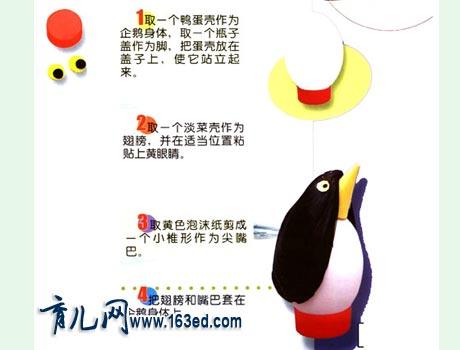 幼儿蛋壳手工制作:可爱的小企鹅