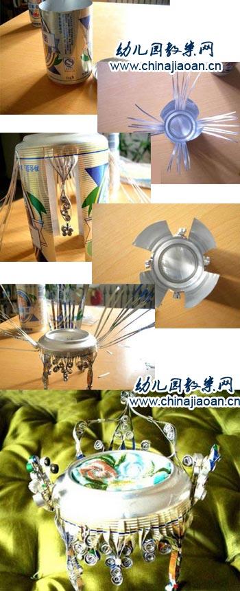 幼儿手工:易拉罐制作欧式桌椅