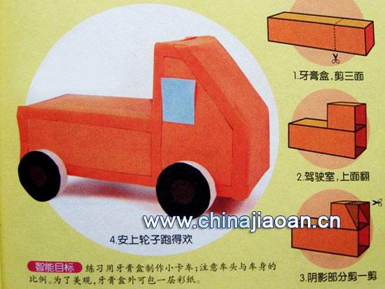 幼儿手工制作:纸盒小卡车—儿童手工制作网