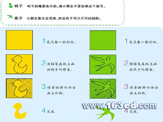 幼儿园手工撕纸:鸭子和燕子