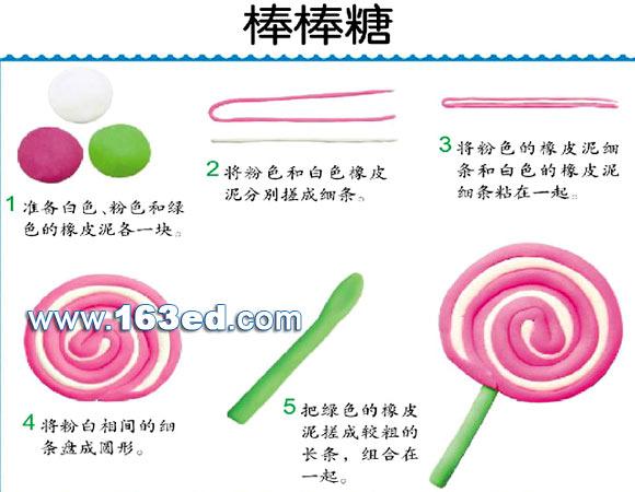 橡皮泥手工制作教程:棒棒糖—儿童手工制作网