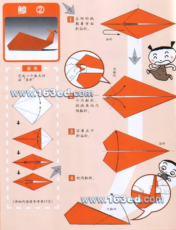 幼儿手工折纸图解:鲸鱼2