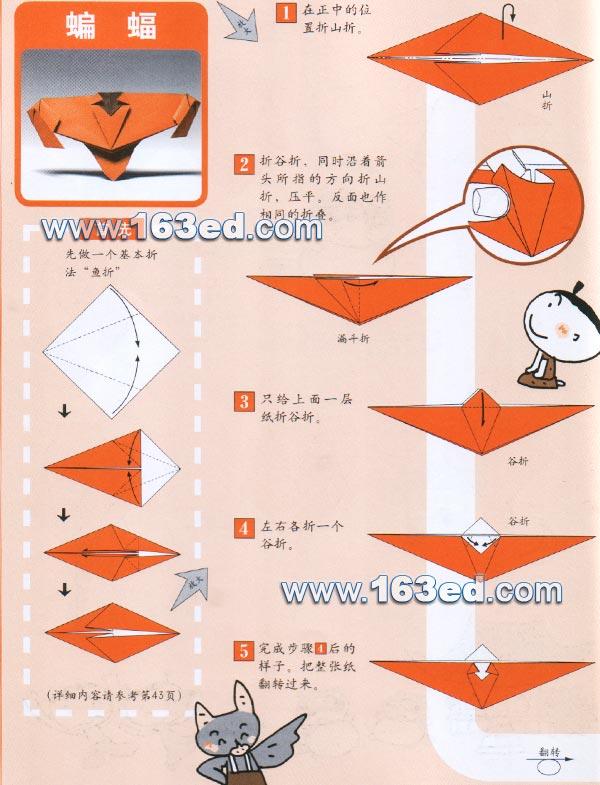 幼儿手工折纸:蜻蜓 - 儿童手工折纸1; 幼儿园手工制作