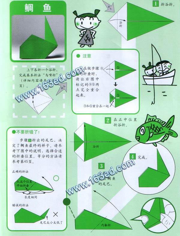幼儿手工折纸图解:绸鱼—儿童手工制作网