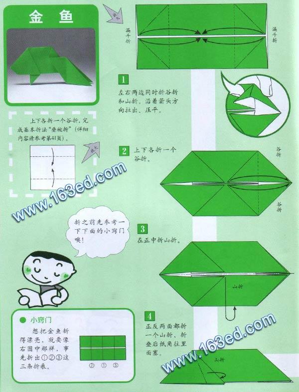 幼儿手工折纸图解:金鱼—儿童手工制作网