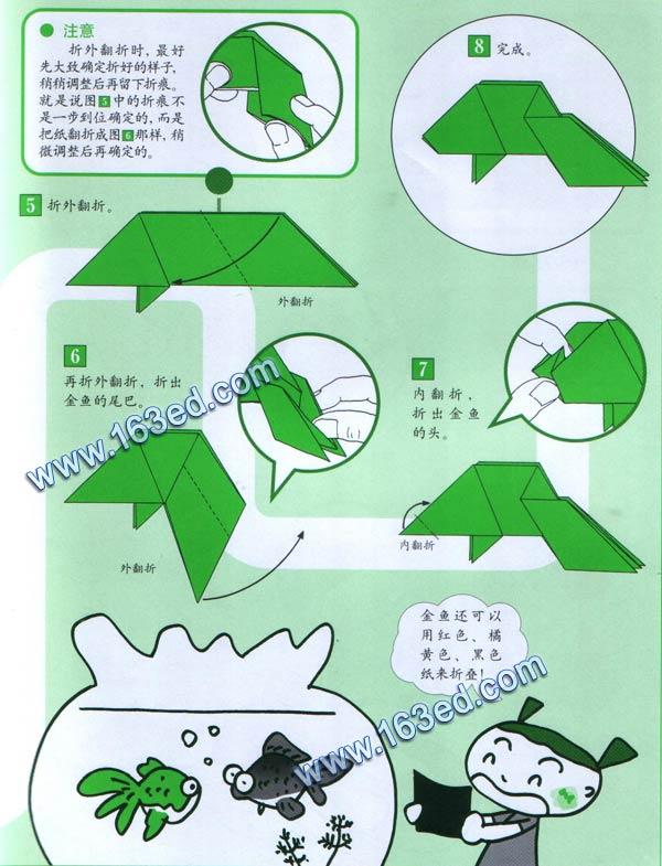 幼儿手工折纸图解:金鱼儿童手工制作网