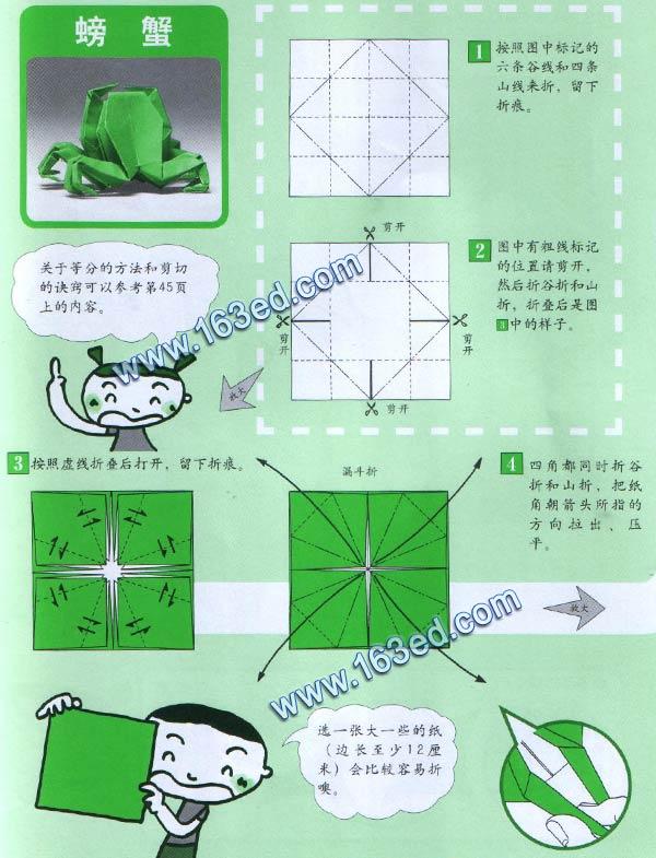 幼儿手工折纸图解:螃蟹