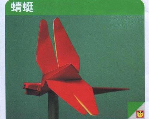 幼儿手工折纸图解:蜻蜓—儿童手工制作网