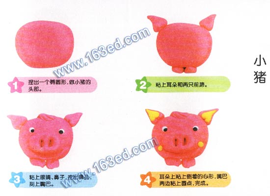 幼儿橡皮泥手工制作:小猪—儿童手工制作网