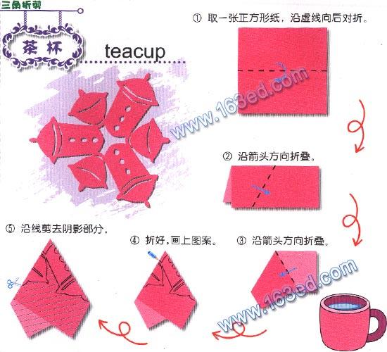 幼儿手工剪纸:茶杯—儿童手工制作网