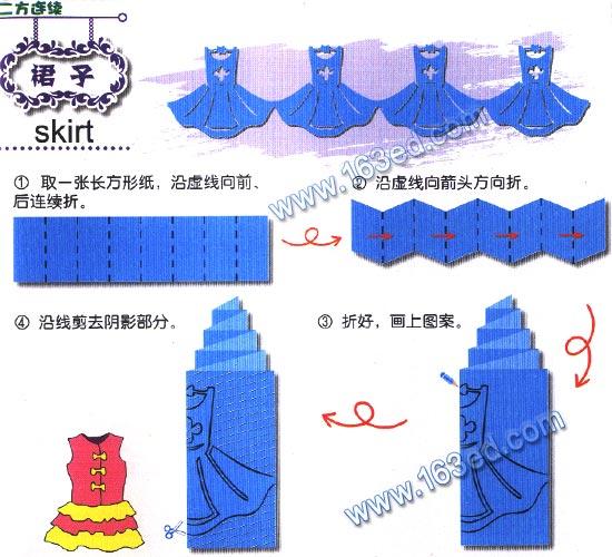 幼儿手工剪纸:裙子—儿童手工制作网
