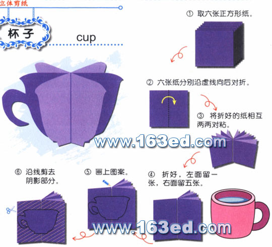 幼儿立体剪纸:杯子—儿童手工制作网