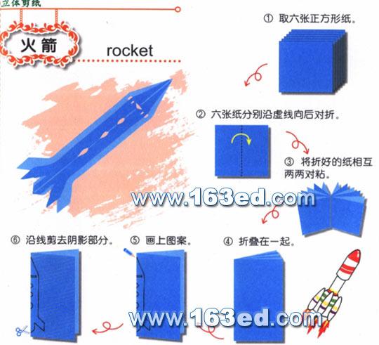 幼儿立体剪纸:火箭—儿童手工制作网