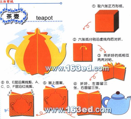 幼儿手工立体剪纸:茶壶—儿童手工制作网