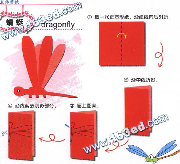 幼儿手工剪纸图案:蜻蜓—儿童手工制作网