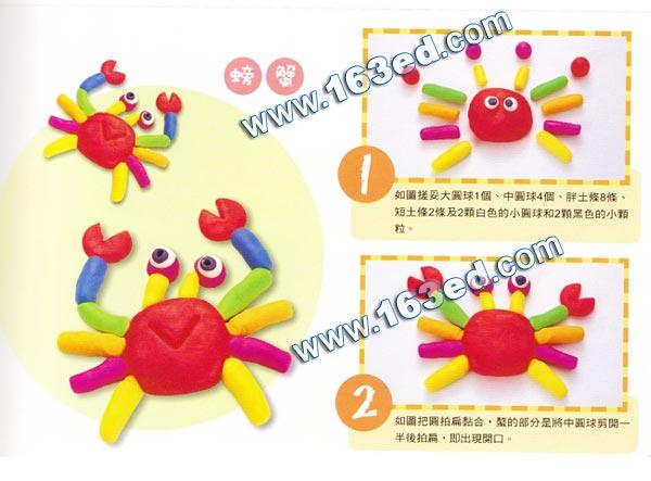 幼儿橡皮泥(粘土)手工:螃蟹—儿童手工制作网