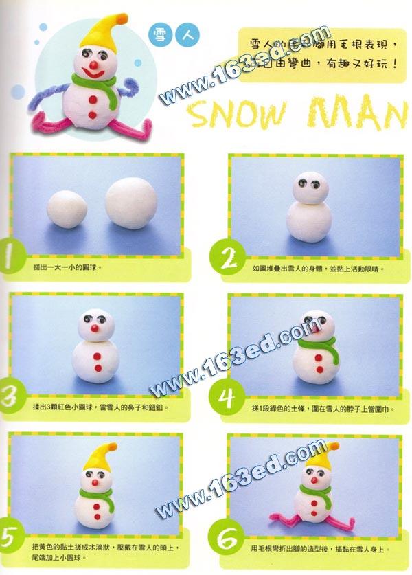 幼儿橡皮泥(粘土)制作的雪人