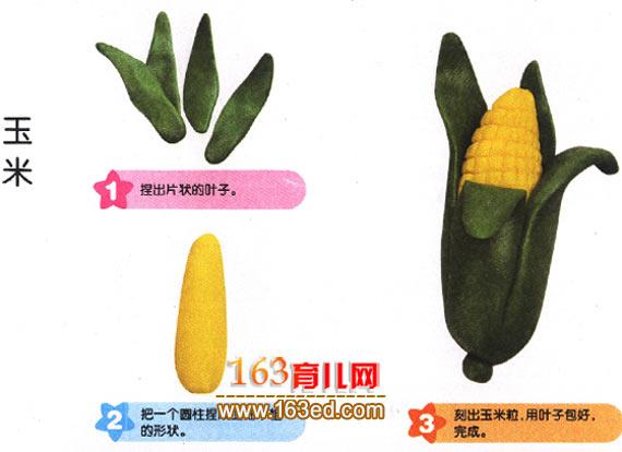 玉米棒—幼儿橡皮泥手工作品