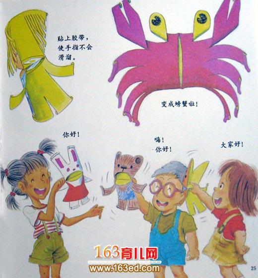 幼儿手工:纸杯螃蟹的制作—儿童手工制作网