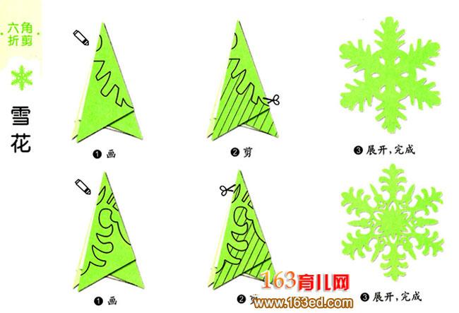 幼儿剪纸 雪花图案2