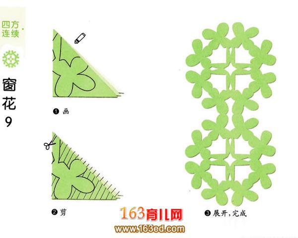 幼儿剪纸:窗花图案13—儿童手工制作网