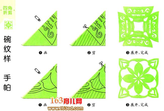 儿童剪纸教程 手帕图案3