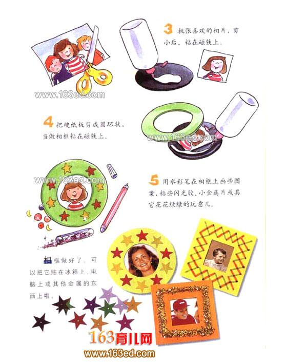 相框2; 幼儿园手工相册制作; 幼儿手工制作,儿童手工小制作