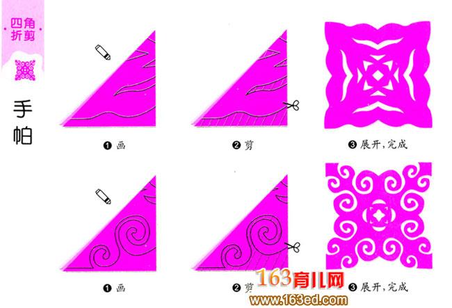 儿童剪纸教程 手帕图案1