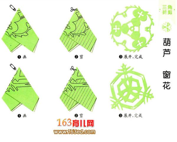 儿童剪纸教程:葫芦窗花图案—儿童手工制作网