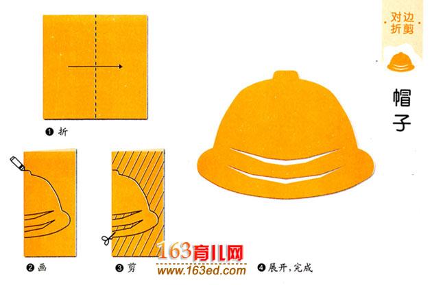 [图文]儿童手工剪纸教程:帽子