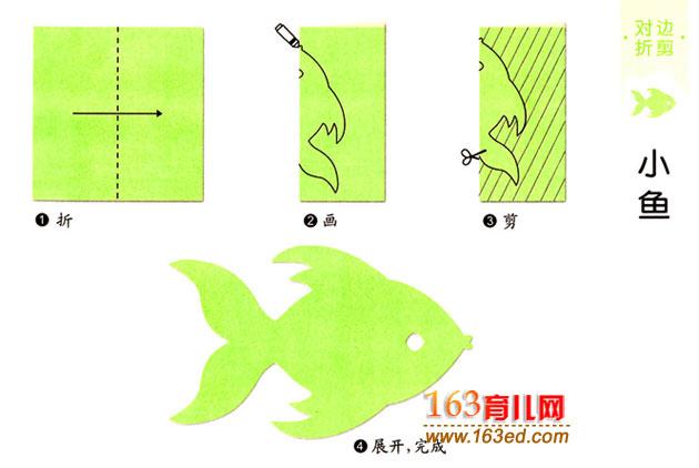 儿童手工剪纸教程 小鱼2