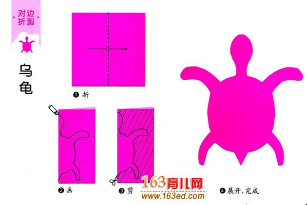 育儿网 幼儿手工 剪纸 >> 正文  [图文]儿童手工剪纸教程:乌龟