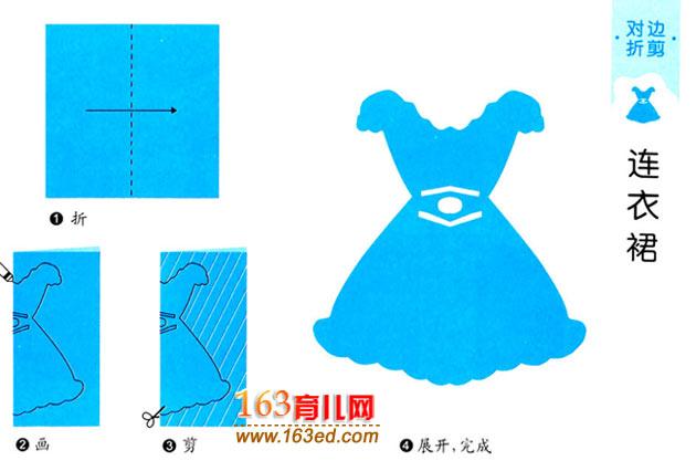 儿童剪纸教程 连衣裙