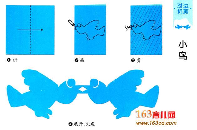 儿童剪纸教程图解 两只小鸟