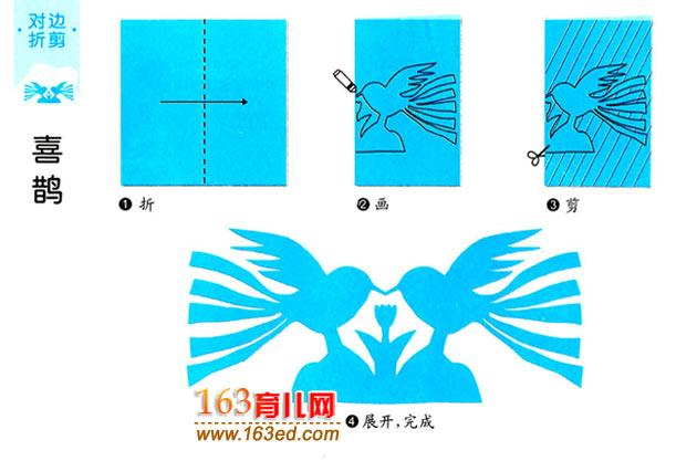儿童剪纸教程图解 两只喜鹊