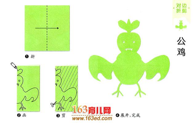 儿童剪纸教程图解 小公鸡