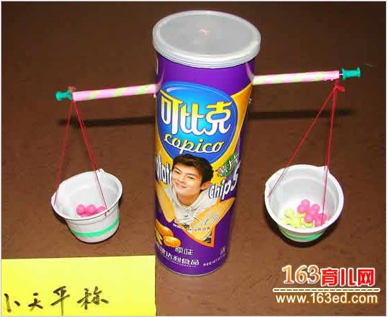 幼儿变废为宝手工:小天平—儿童手工制作网