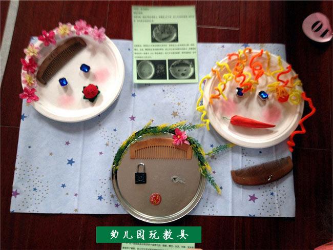 幼儿园玩具手工制作:奇怪的娃娃脸(废旧利用)