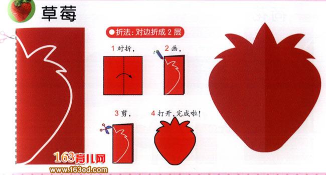 红红的草莓_幼儿剪纸图解教学