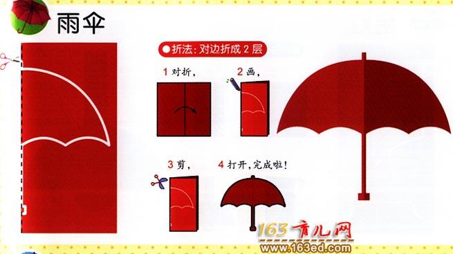 怎样剪一把雨伞_幼儿剪纸图解教学