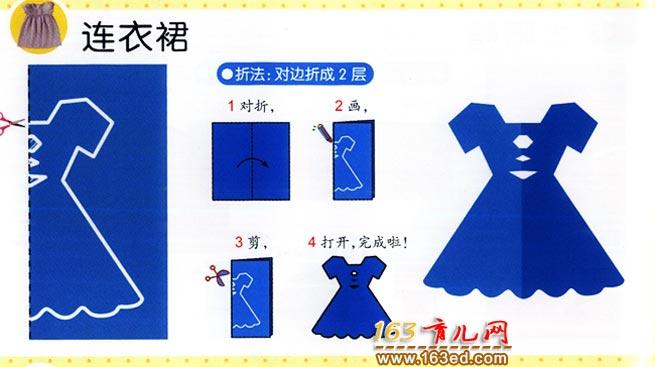 怎样剪连衣裙_幼儿剪纸图解教学