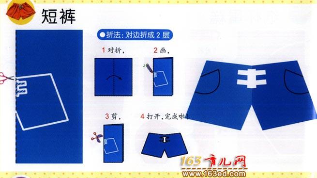 如何剪一条小短裤_幼儿剪纸图解教程—儿童手工制作网