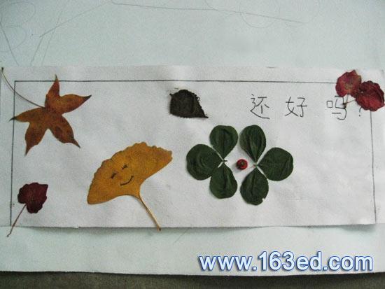 幼儿手工树叶贴画:还好吗—幼儿园教案网;